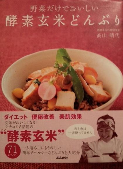 高山晴代さんの本